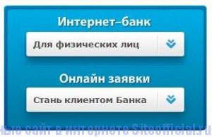 Банк смп официальный сайт отзывы