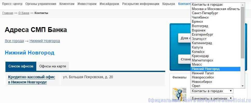 """СМП Банк официальный сайт - Вкладка """"Контакты"""""""