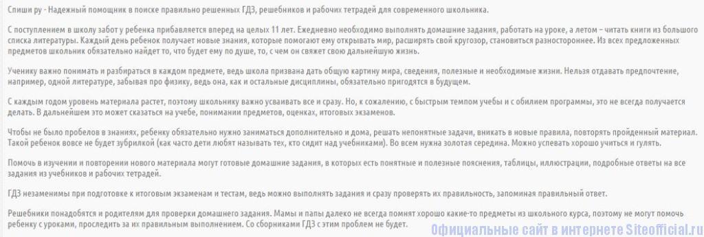 Спиши.ру - Общая информация