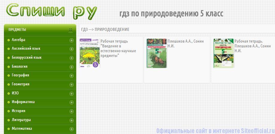 Спиши.ру - Список литературы