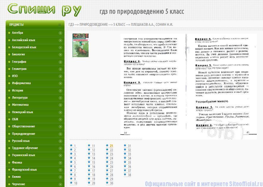 Спиши.ру - Страницы решебника