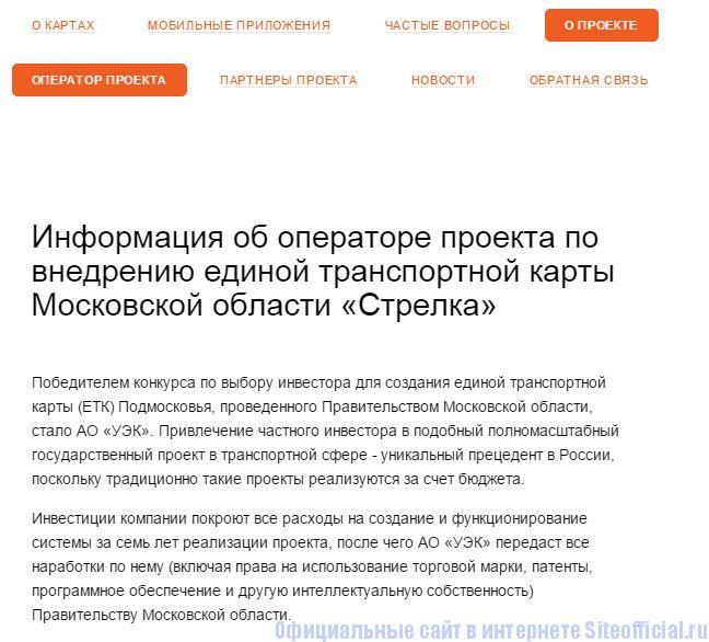 """Стрелка карта официальный сайт - Вкладка """"О проекте"""""""