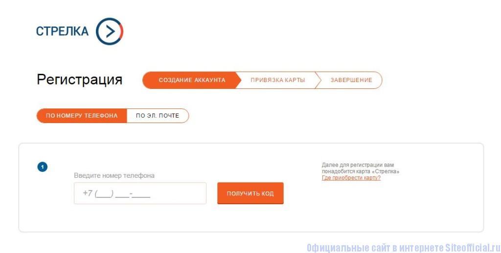 Стрелка карта официальный сайт - Регистрация