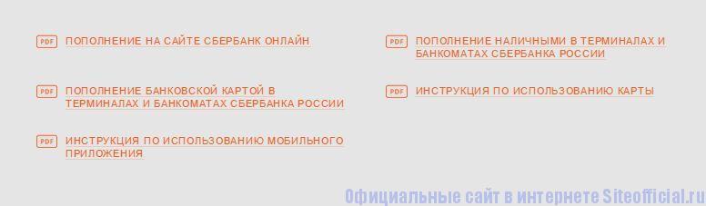 """Стрелка карта официальный сайт - Вкладка """"О картах"""""""