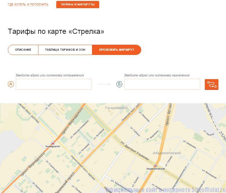 """Стрелка карта официальный сайт - Вкладка """"Проложить маршрут"""""""