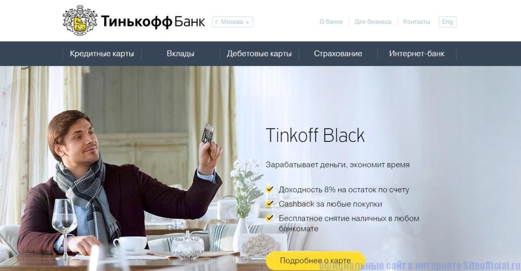 Тинькофф Банк официальный сайт - Главная страница