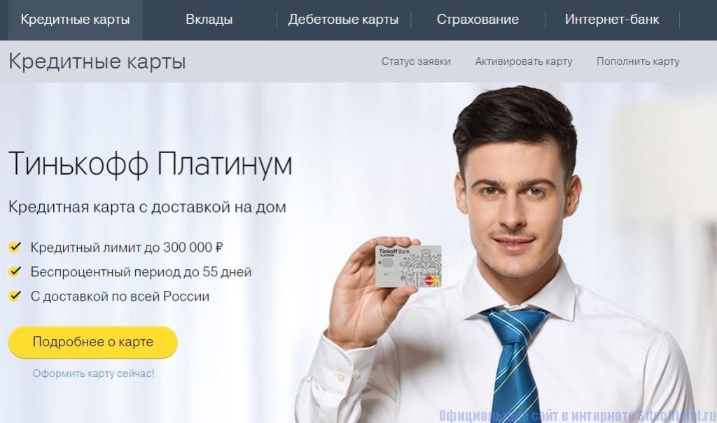 """Тинькофф Банк официальный сайт - Вкладка """"Кредитные карты"""""""