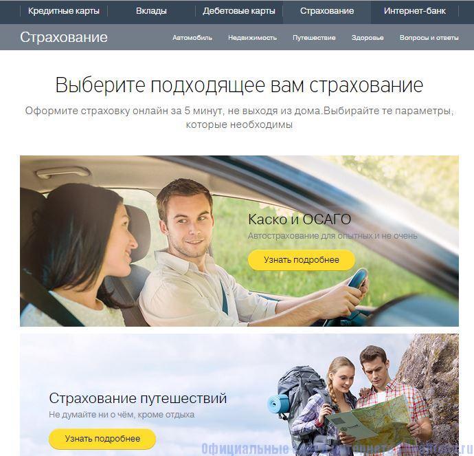 """Тинькофф Банк официальный сайт - Вкладка """"Страхование"""""""