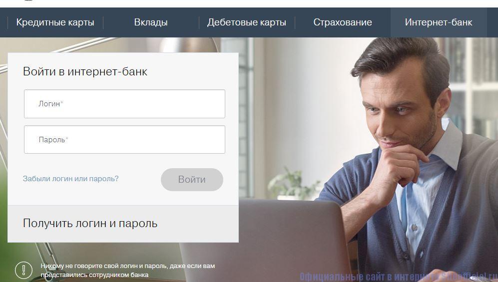 """Тинькофф Банк официальный сайт - Вкладка """"Интернет-банк"""""""