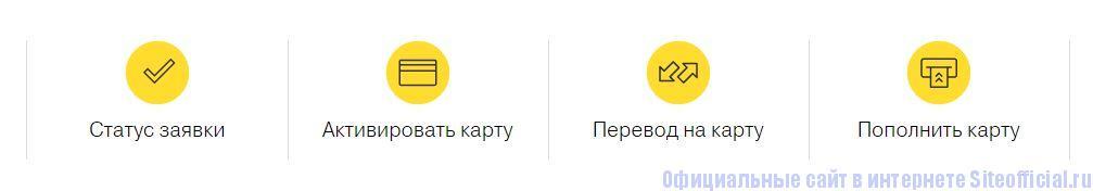 Тинькофф Банк официальный сайт - Вкладки