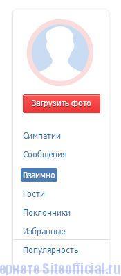 Топфейс - Вкладки