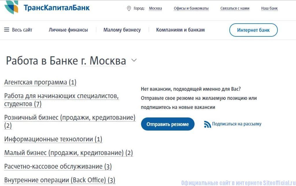 Транскапиталбанк официальный сайт - Список вакансий