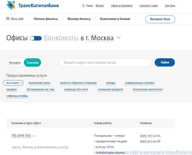 """Транскапиталбанк официальный сайт - Вкладка """"Офисы и банкоматы"""""""