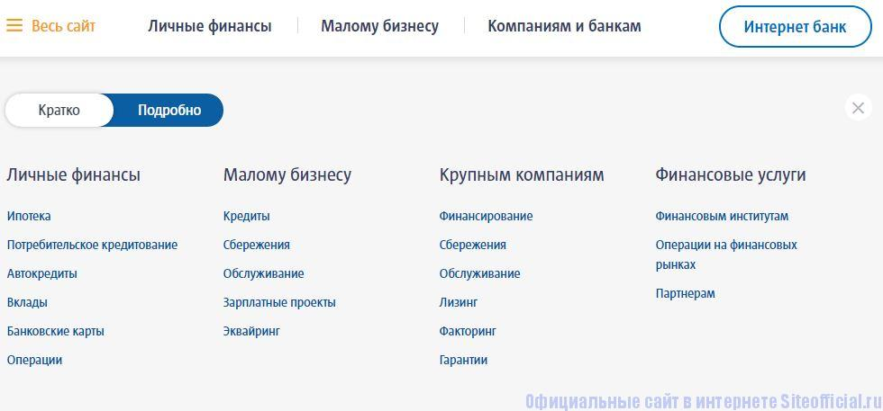 """Транскапиталбанк официальный сайт - Вкладка """"Весь сайт"""""""