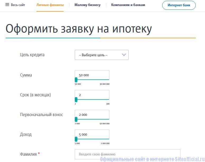 Транскапиталбанк официальный сайт - Оформление заявки на ипотеку