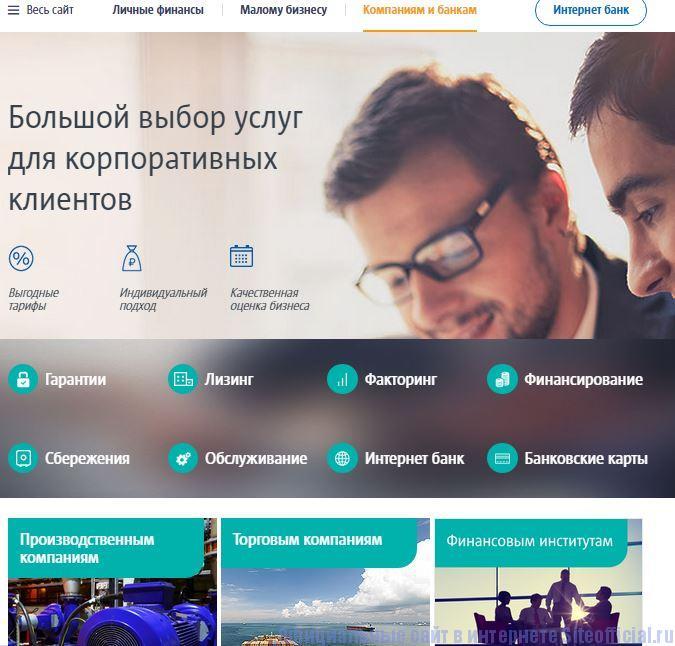 """Транскапиталбанк официальный сайт - Вкладка """"Компаниям и банкам"""""""