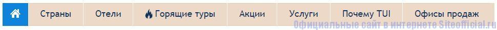 Туя официальный сайт - Вкладки