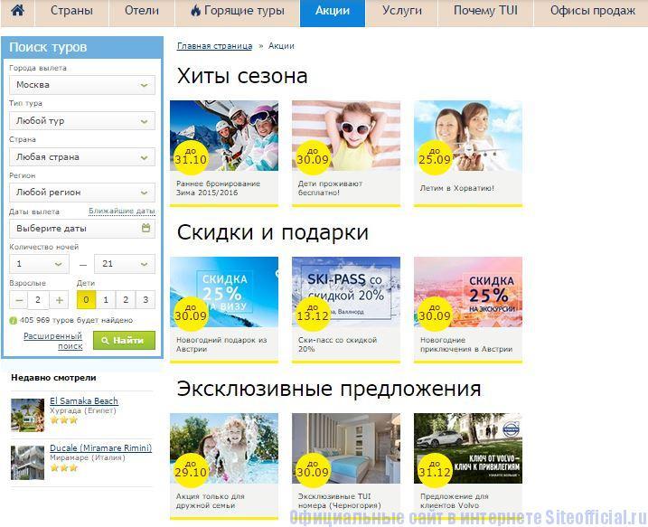 """Туя официальный сайт - Вкладка """"Акции"""""""