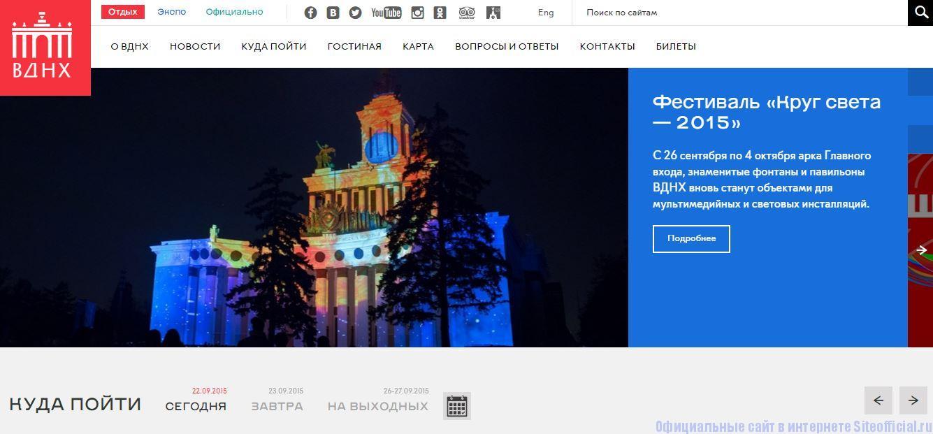 ВДНХ официальный сайт - Главная страница