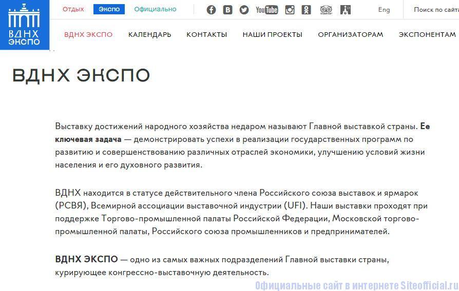"""ВДНХ официальный сайт - Вкладка """"ВДНХ Экспо"""""""