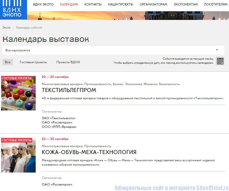 """ВДНХ официальный сайт - Вкладка """"Календарь"""""""