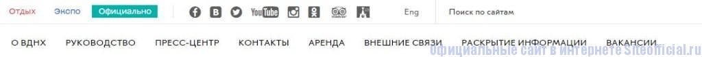 ВДНХ официальный сайт - Вкладки