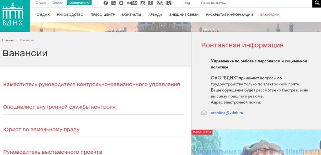 """ВДНХ официальный сайт - Вкладка """"Вакансии"""""""
