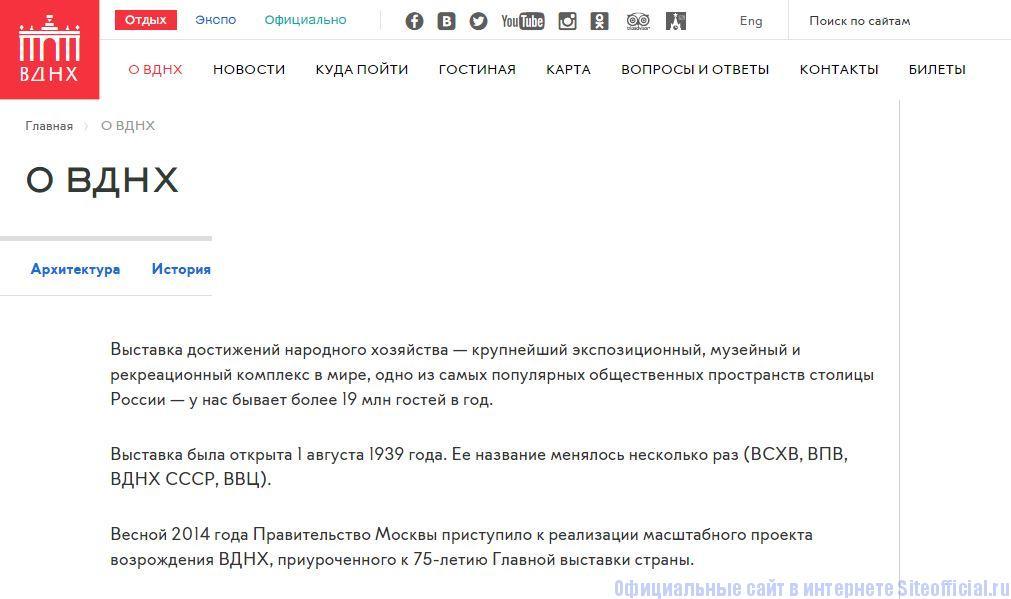 """ВДНХ официальный сайт - Вкладка """"О ВДНХ"""""""