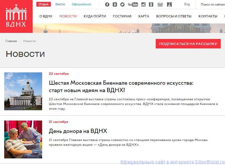 """ВДНХ официальный сайт - Вкладка """"Новости"""""""