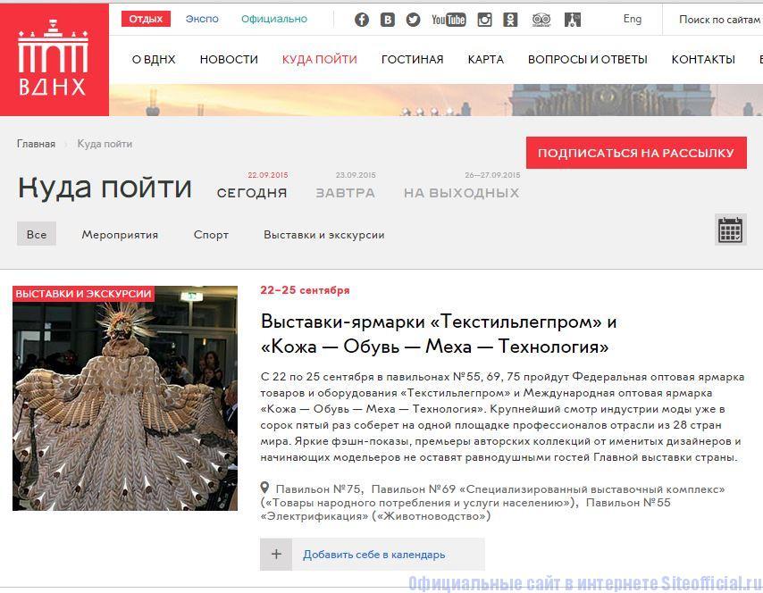 """ВДНХ официальный сайт - Вкладка """"Куда пойти"""""""