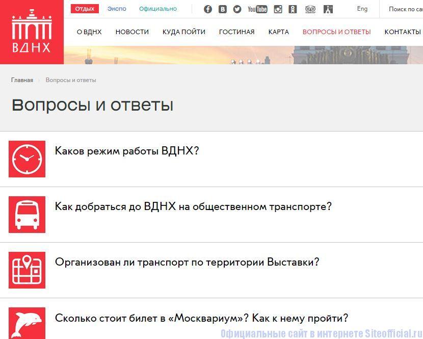 """ВДНХ официальный сайт - Вкладка """"Вопросы и ответы"""""""