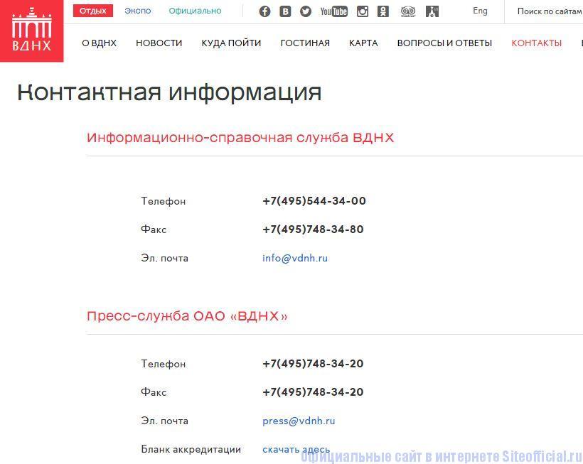 """ВДНХ официальный сайт - Вкладка """"Контакты"""""""