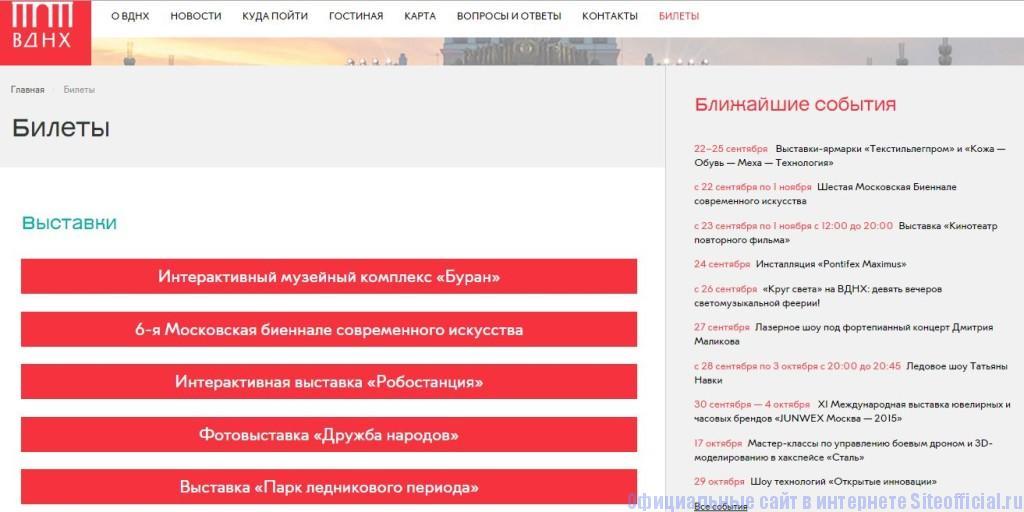 """ВДНХ официальный сайт - Вкладка """"Билеты"""""""