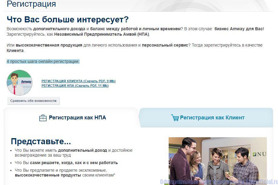 Регистрация на официальном сайте Амвей