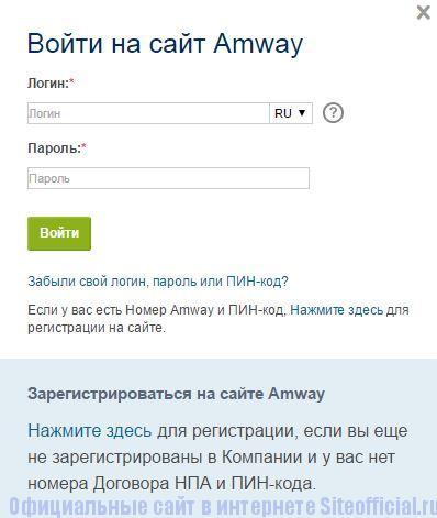 Вход на официальный сайт Амвей
