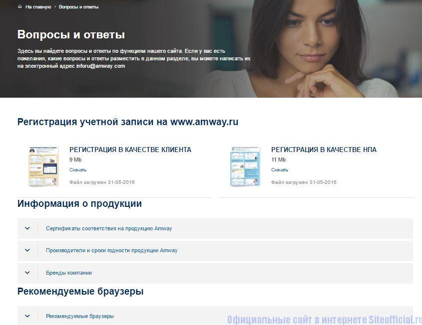 Вопросы и ответы на официальном сайте Амвей