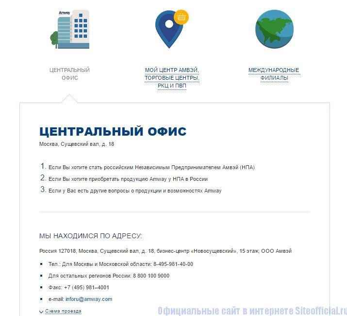 Контактная информация на официальном сайте Амвей