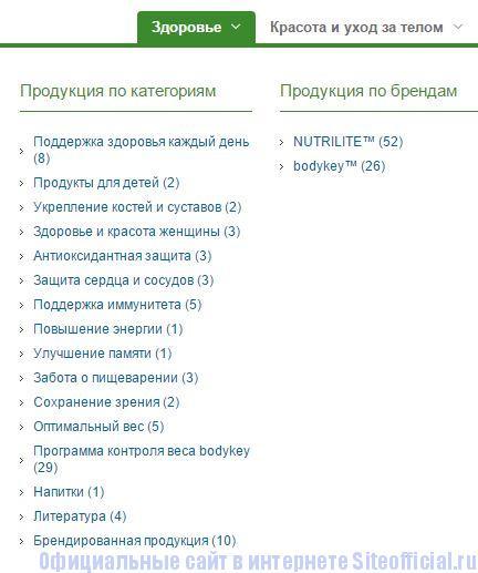 """Амвей официальный сайт - Вкладка """"Здоровье"""""""