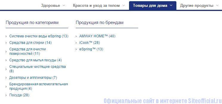 """Амвей официальный сайт - Вкладка """"Товары для дома"""""""