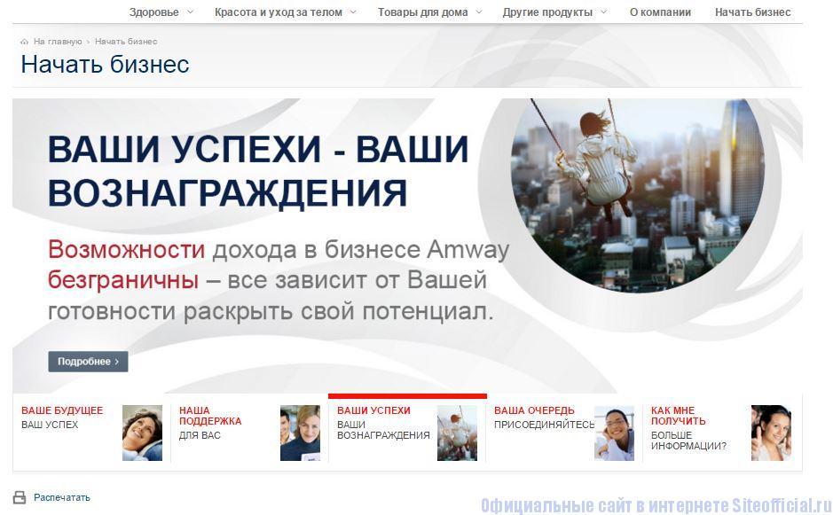"""Амвей официальный сайт - Вкладка """"Начать бизнес"""""""