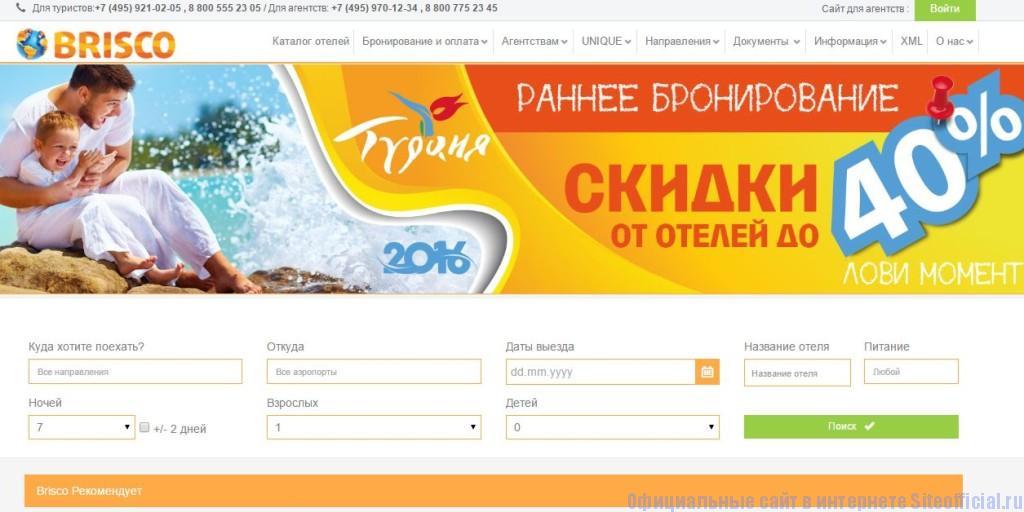 Бриско туроператор официальный сайт - Главная страница