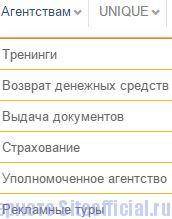 """Бриско туроператор официальный сайт - Вкладка """"Агентствам"""""""