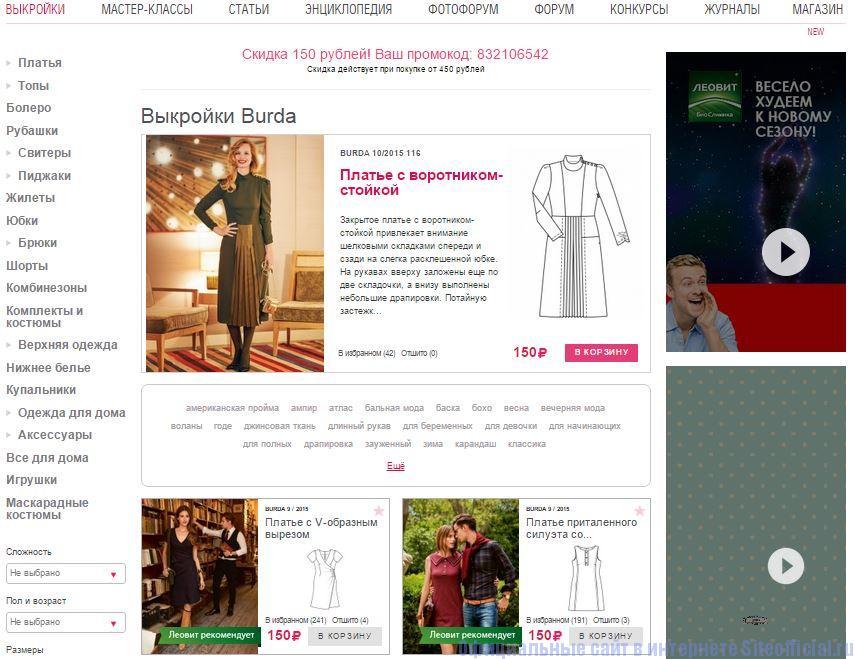 """Бурда моден официальный сайт онлайн - Вкладка """"Выкройки"""""""