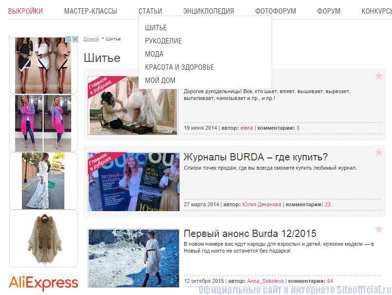 """Бурда моден официальный сайт онлайн - Вкладка """"Статьи"""""""