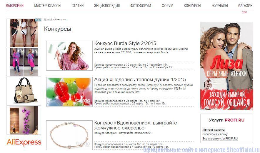 """Бурда моден официальный сайт онлайн - Вкладка """"Конкурсы"""""""