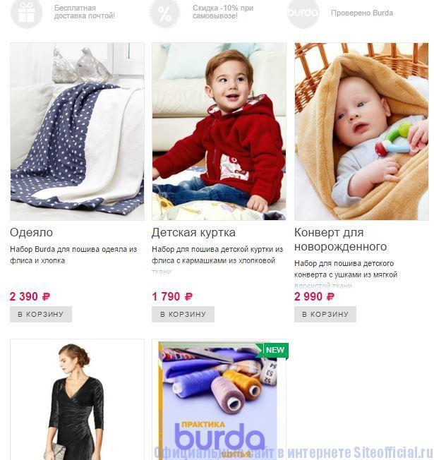 "Бурда моден официальный сайт онлайн - Вкладка ""Магазин"""