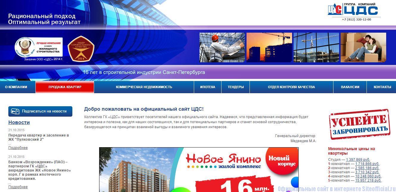 Официальный сайт гбоу сош 79 калининского района санкт-петербурга