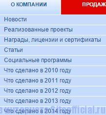 """ЦДС официальный сайт Санкт-Петербург - Вкладка """"О компании"""""""