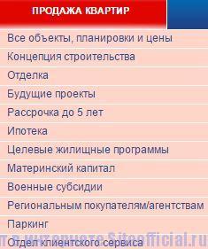 """ЦДС официальный сайт Санкт-Петербург - Вкладка """"Продажа квартир"""""""