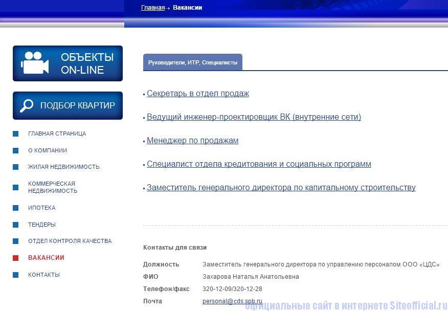 """ЦДС официальный сайт Санкт-Петербург - Вкладка """"Вакансии"""""""